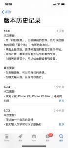 微信7.0版本更新说明