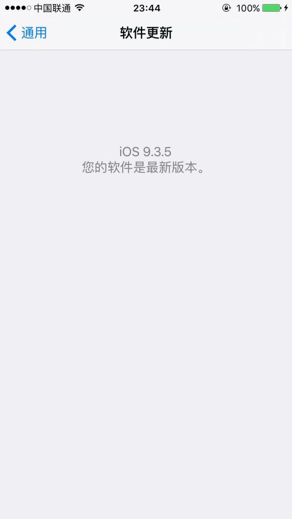 iphone屏蔽更新防升级描述文件安装完成后,已经不再提示升级了